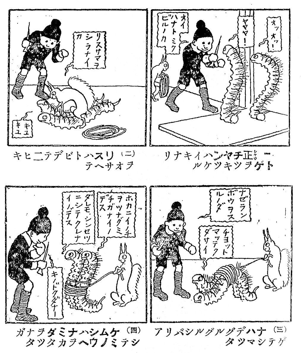 四コマ漫画』 清水勲・著 - 美島奏城 豊饒の海へ