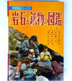 写真4 昭和36年・小学館発行の「岩石と鉱物の図鑑」