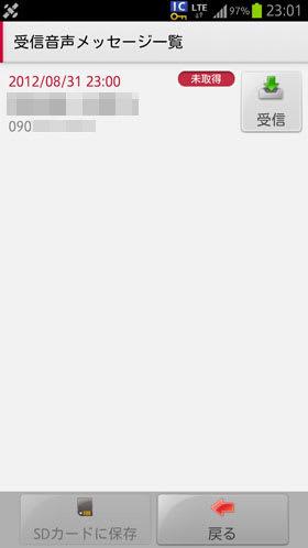 受信音声メッセージ一覧画面。端末の電話帳を参照して送信者名が表示されている