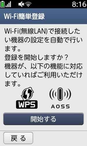 Wi-Fi設定もWPS、AOSSとも対応している