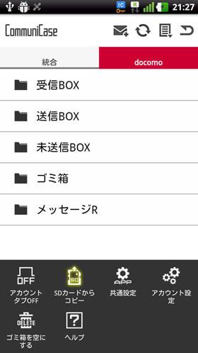 「SDカードからコピー」をタップ