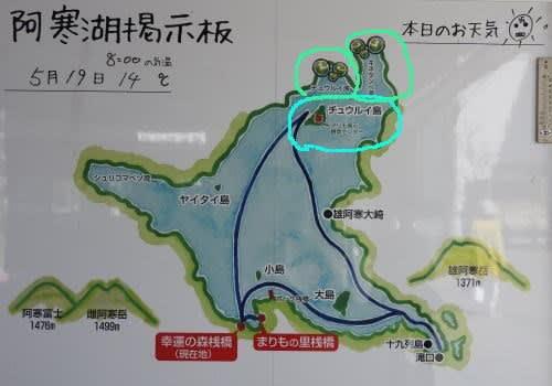 阿寒湖のチュウルイ島に上陸