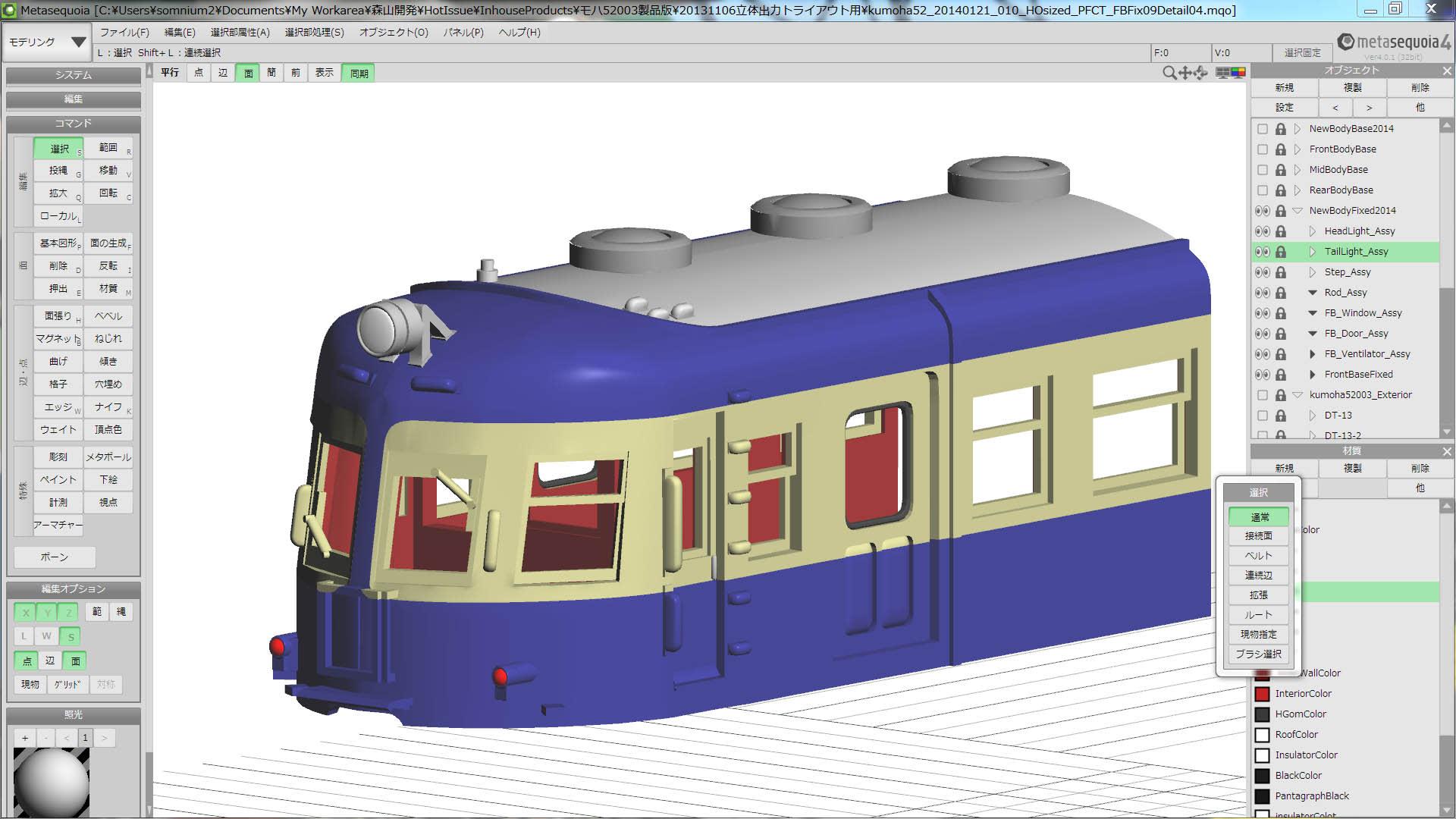 出力対応鉄道模型データ ...