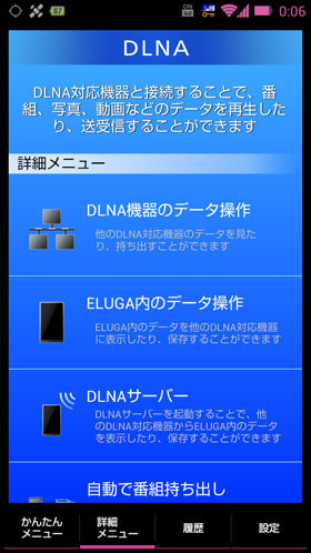 詳細メニューで他社DLNA機器との接続設定が可能に