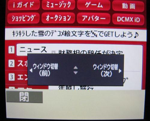 iモードブラウザで操作パレットを表示