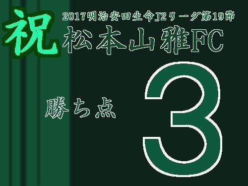 祝 松本山雅FC 2017明治安田生命J2リーグ第19節 勝ち点3