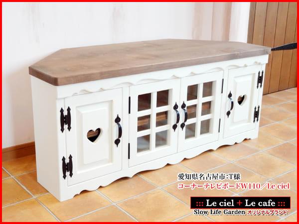 カントリー家具コーナーテレビボード