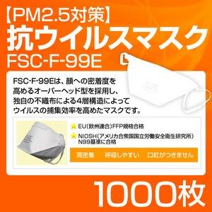 PM2.5対策 抗ウイルスマスク「FSC-F-99E」 1000枚