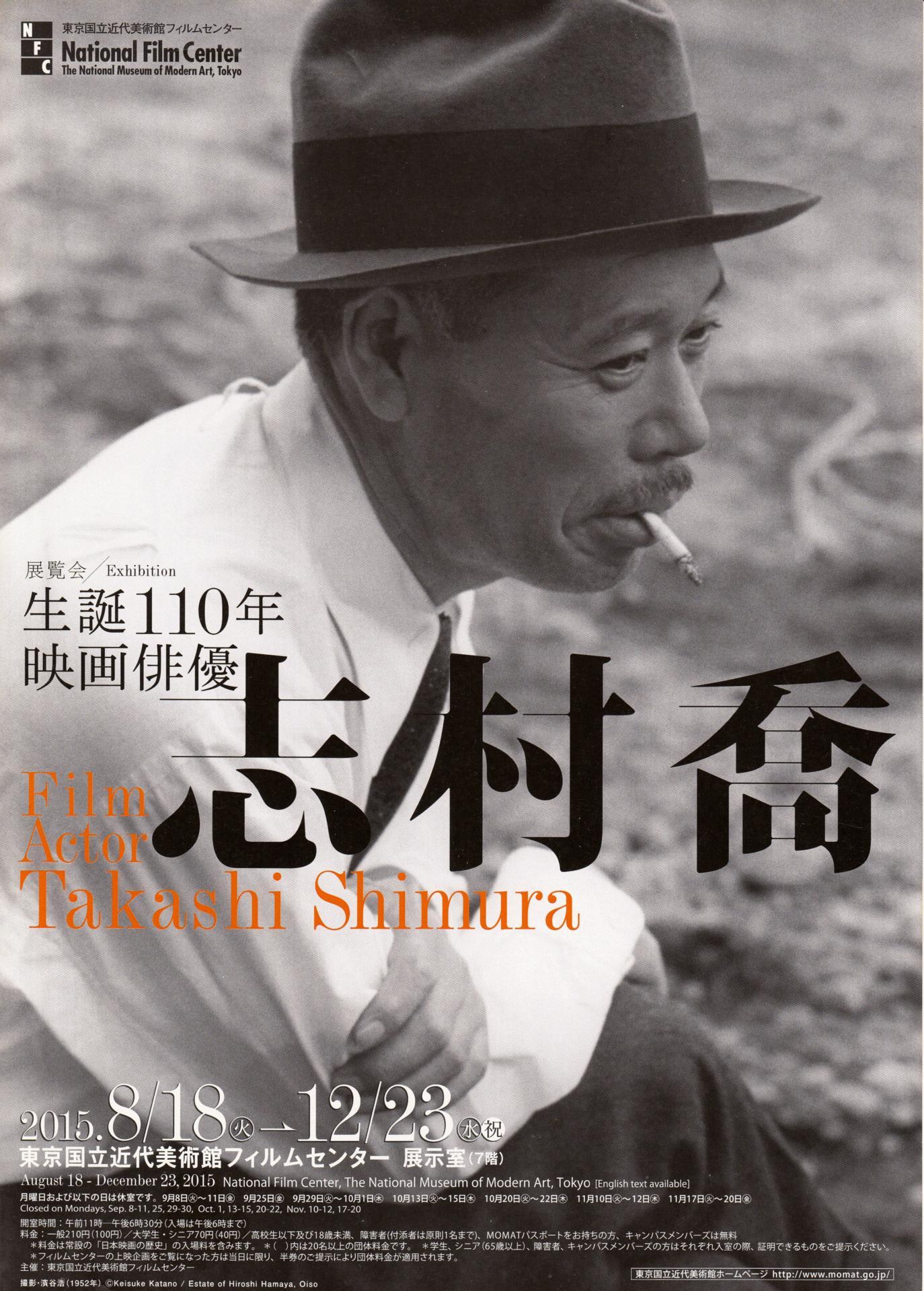 志村喬の画像 p1_34
