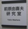 yukio_maehara