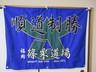 sasaguri_judo