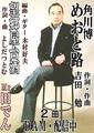 tanuki206