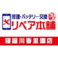 iphone-repair-neyagawa-kourien