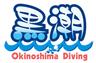 okinoshima-diving
