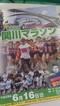 sekikawa-marathon