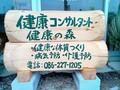 kenkounomori04
