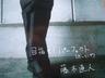 shino-51