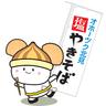 kitami-shioyakisoba
