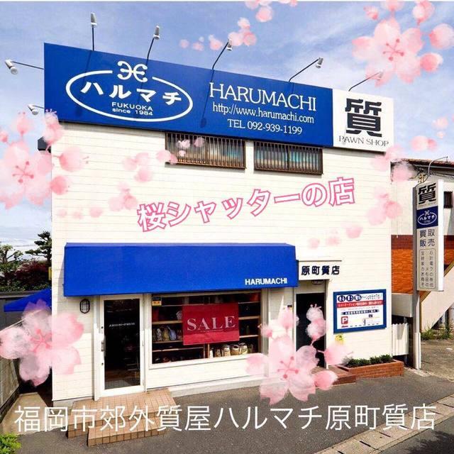 harumachi_fukuoka