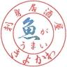 kiyokawa194
