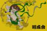 syouseikai_2006