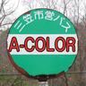 a-color0079