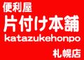 katazukehonpo
