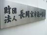 nagaokakyo_midori