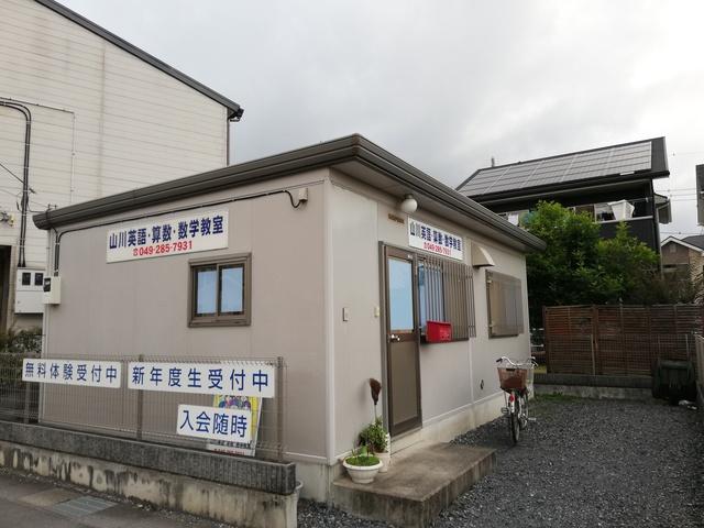 yamakawaeigosansugaku