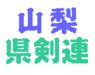 yamanashi_kenren2
