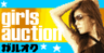 girls_auction