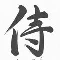 samuraiyuzawa8