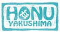 honuyakushima