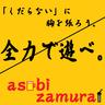 asobizamurai