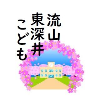 nagareyama_higashifukaikodomo