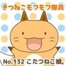 kotatsunekomusume