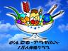 yoshio_seoka