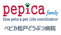 pepica-matsudoclinic