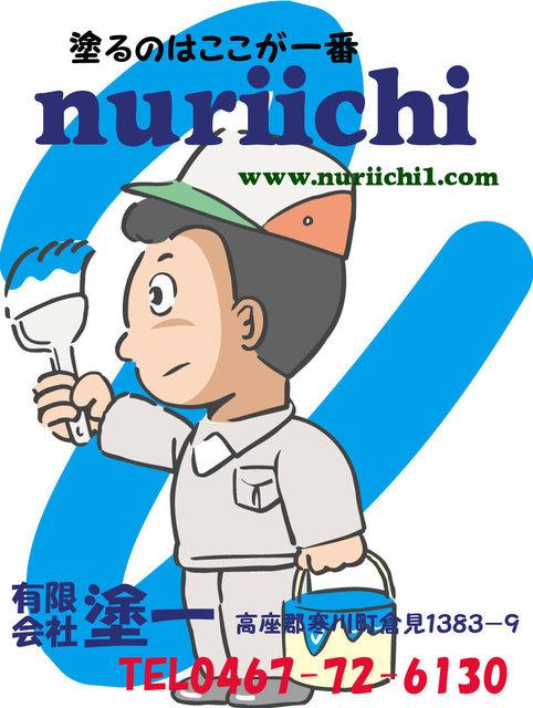 nuriichi