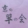 okoto-midorinokai