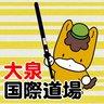 oizumi-dojo