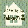 zakka-no-mori5