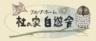 jiyusha-nishiwaga