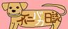 yuko_inu