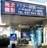 drk-hachigasaki