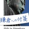 note_in_kamakura