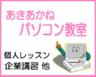 akiakane_pc