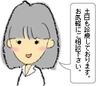 seiko-ginza
