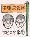 ebisuya-myoko