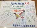 新日本婦人の会 えひめblog